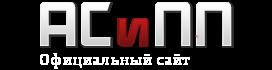 """Официальный сайт компании """"АС и ПП"""""""