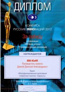 За победу в номинации История успеха