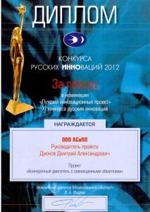 За победу в номинации Лучший инновационный проект